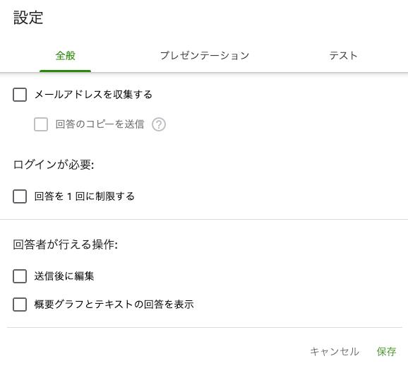 Googleフォーム3